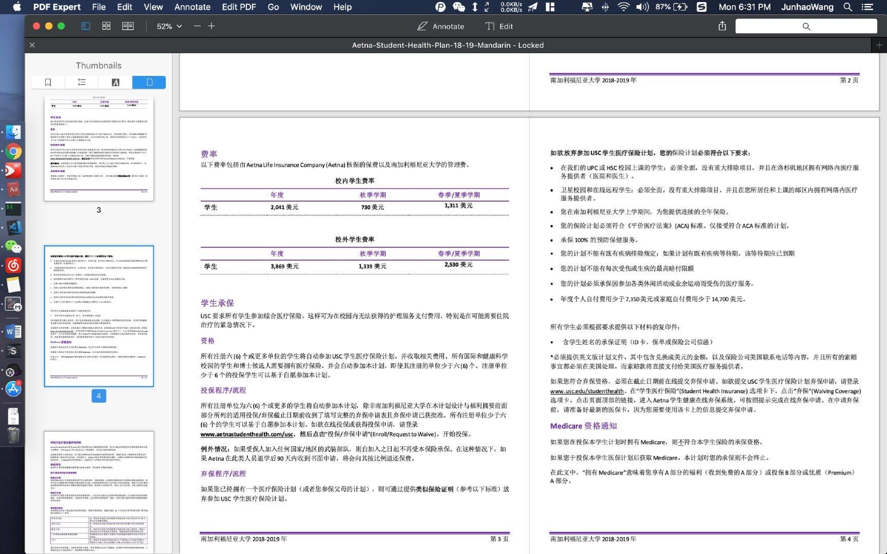 PDF Expert 界面